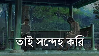 Tai Sondeho Kori | Bengali Sad Audio Saying - adho diary
