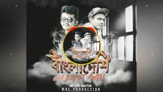 Bangladeshi ll বাংলাদেশি ll Antu x JoY ll Bangla Rap