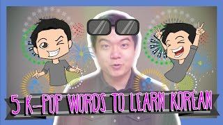 Learn the Top 5 K-Pop Words to Learn Korean - Korean Vocabulary