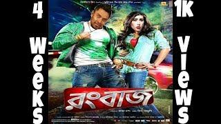 Rangbaaz Trailer | Sabbir Rahman Roman | Naila Nayem | Virat Kholi | Najmul Hasan Papon