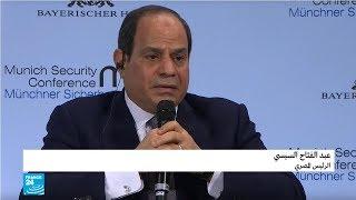مؤتمر ميونيخ للأمن: السيسي يدافع عن سياساته الخاصة بحقوق الإنسان ومكافحة الهجرة السرية والإرهاب