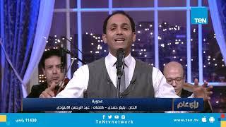 """أغنية """"عدوية """" للفنان الكبير محمد رشدي غناء المطرب ياسر سليمان"""