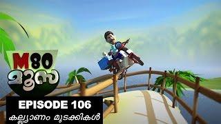 M80 Moosa | കല്ല്യാണം മുടക്കികള് (Episode 106)