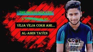 Veja veja cokh ami !! মকুলালা !! AL-AMIN TAYEB !! 2018 new song