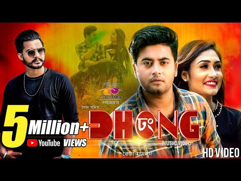 Xxx Mp4 ঢং Dhong Syed Omy Anan Khan Momi Khan Bangla New Song 2019 3gp Sex