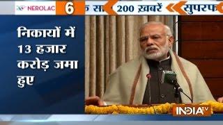 Superfast 200 | 25th November 2016, 5:00pm ( Part 1 ) - India TV