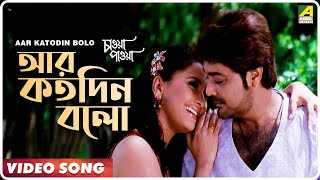 Aar Katodin Balo | Chaoya Paoya | Bengali Movie Video Song | Prosenjit,Rachana Banerjee