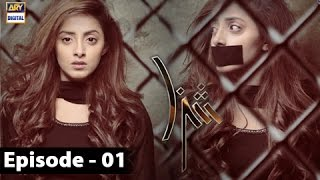 Shiza 1st Episode - 11th March 2017 - ARY Digital Drama