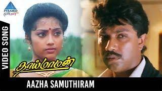 Thai Maaman Tamil Movie Songs   Aazha Samuthiram Video Song   Sathyaraj   Meena   Deva