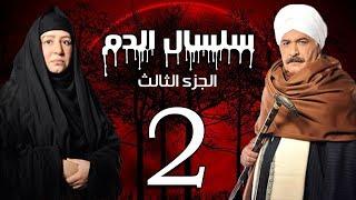 Selsal El Dam Part 3 Eps  | 2 | مسلسل سلسال الدم الجزء الثالث الحلقة