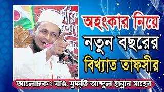 Bangla Waz 2018 Mawlana mufti Abdul Hannan