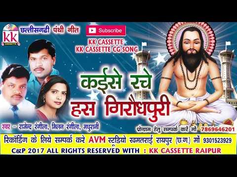 Xxx Mp4 Cg Panthi Geet Kaise Rache Has Giraudhpuri पंथी गीत Rajendra Rangila Milan Rangila Chhattisgarhi 3gp Sex