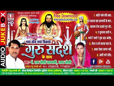 Xxx Mp4 पं रामजोशी सतनामी पंथी गीत नया सोंच नया विकास गुरु संदेश के साथ Satnam Bhajan Cg Panthi Song 3gp Sex