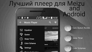Самый Лучший Аудиоплеер Для Android