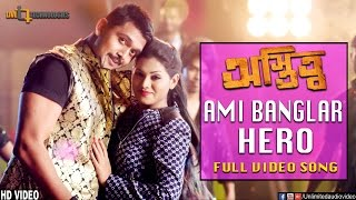 Ami Banglar Hero (Video Song) | Arifin Shuvoo | Nusrat Imrose Tisha | Ostitto Bengali Movie 2016