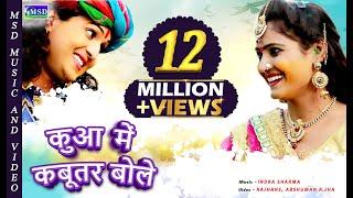 Kuaa Me Kabutar Bole: FULL HD Super Hit Fagan 2017 :: Sing By * Deepika Raw*