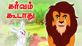 Dont Be Proud - Panchatantra Tales -(தமிழ் கதைகள்)Tamil Moral Stories For Kids