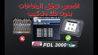 فحص تدفق البخاخات باستخدام جهاز  SUN PDL3000 by SNAP-ON