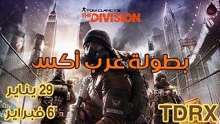 ذا دفجن...أعلان بطولة عرب أكس+شرح موقع التسجيل للبطولة | The Division