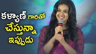 Keerthy Suresh About Her Next Project With Pawan Kalyan And Trivikram | TFPC