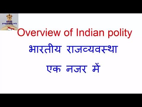 Overview of Indian polity (भारतीय राजव्यवस्था-एक नजर में)
