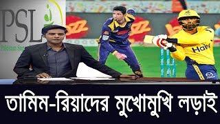 পিএসএলে আজ তামিম-রিয়াদের লড়াই,জিততে মরিয়া মাহমুদুল্লাহ !! Pakistan Super League