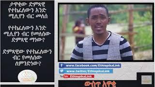 EthiopikaLink The insider News December 03 2017 Part 5