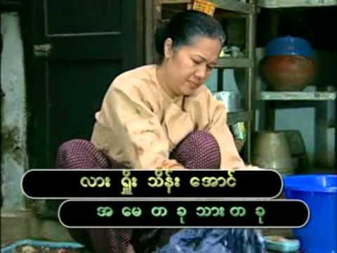 Xxx Mp4 Myanmar Song Amay Ta Ku Thar Ta Ku Lashio Thein Aung 3gp Sex
