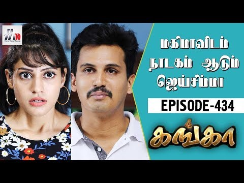 Xxx Mp4 Ganga Tamil Serial Episode 434 2 June 2018 Ganga Latest Serial Home Movie Makers 3gp Sex