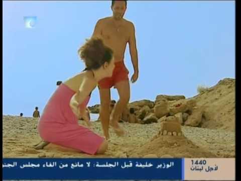 آدم و حوا مسلسل لبناني في البحر