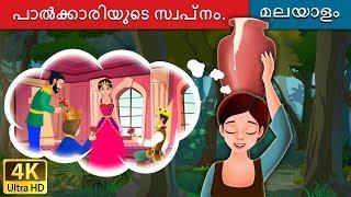 പാൽക്കാരിയുടെ സ്വപ്നം | Milkmaid's Dream Story in Malayalam | Malayalam Fairy Tales