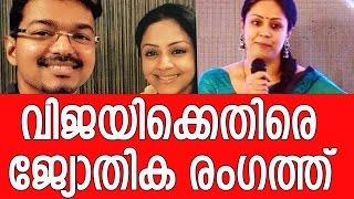 Jyothika against Ilaya Thalapathi Vijay ?