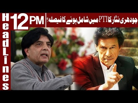 Chaudhry Nisar Rules Out Seat Adjustment With PTI - Headlines 12 PM - 18 June 2018 - Express News