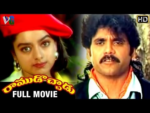 Ramudochadu Telugu Full Movie | Nagarjuna | Soundarya | Ravali | Srihari