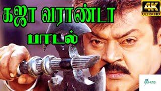 Gaja Varanda || கஜா வராண்டா ||  Vijayakanth Opening Mass Tittle Thathuva H D Song