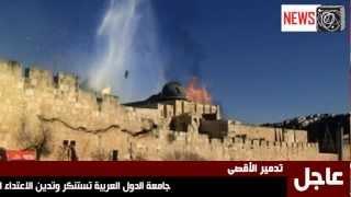 تدمير المسجد الأقصى