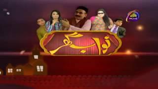 Nawab Ghar Episode No.02 Full HD   PTV HOME