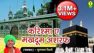 Krishma - E- Makdoom Ashraf || Gulfam Chishti || Waqia Qawwali || Teena Audio