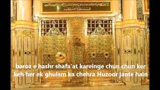 Huzoor Jante Hain - Urdu Lyrics | Naat | Hafiz Ahmed Raza Qadri | حضور جانتے ہیں - احمد رضا قاردی