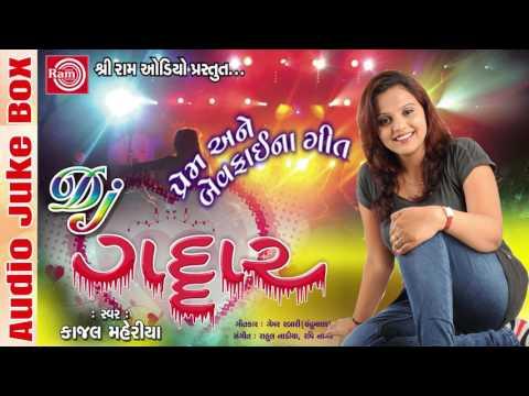 Xxx Mp4 Kajal Maheriya 2017 Dj Gaddar Nonstop Latest Full Audio Song 3gp Sex