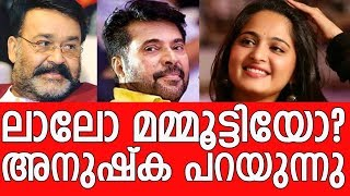 Actress Anushka talks about Mohanlal and Mammootty