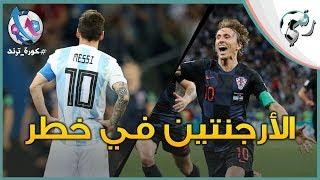 مباراة الارجنتين كرواتيا فضيحة الخسارة ولكن الامل موجود | ردود أفعال السوشال ميديا