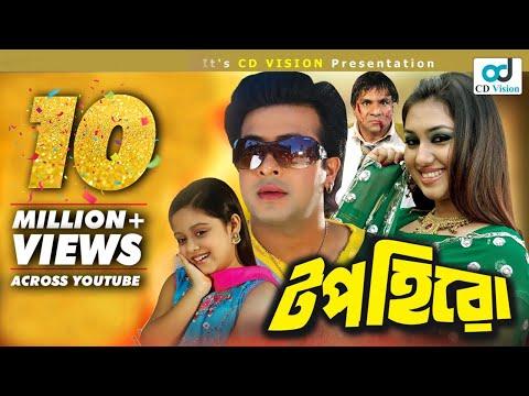 Xxx Mp4 Top Hero টপ হিরো L Shakib Khan L Apu Biswas L Dighi L Misha Sawdagar L Bangla Movie 2017 3gp Sex