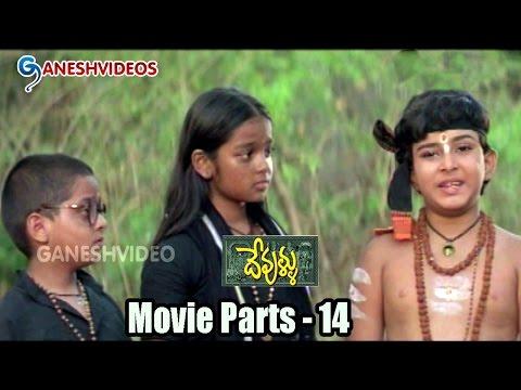 Devullu  Movie Parts 14/14 - Meka Srikanth, Prithvi, Raas - Ganesh Videos