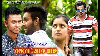 Bolbo Toke Aj   Bangla Short Film By Atik 01953712561