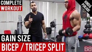BICEP / TRICEP split  workout to GAIN SIZE! BBRT #32 (Hindi / Punjabi)