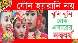 Pohela boishakh awareness 2017 (Rongila Boishakh)