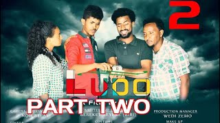 HDMONA New Eritrean Movie 2017: ሉዶ ብ በረከት በየነ (ቢቢ) Ludo by Bereket Beyene -- Part 2
