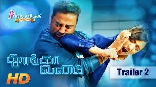 Thoongavanam Tamil Movie | Latest Trailer | Kamal Haasan | Trisha | Prakash Raj | Ghibran