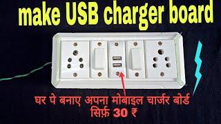 make usb socket in switchboard  diy  usb charger electric board best idea 